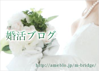 婚活ブログ